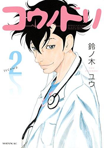 コウノドリ(2) (モーニングコミックス)の詳細を見る
