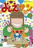 よしえサン ニョーボとダンナの実在日記(1) (アフタヌーンコミックス)