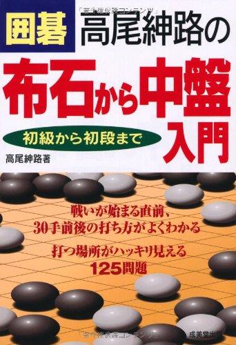 囲碁 高尾紳路の布石から中盤入門 初級から初段まで