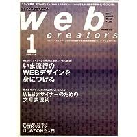 Web creators (ウェブクリエイターズ) 2008年 01月号 [雑誌]