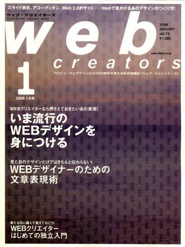Web creators (ウェブクリエイターズ) 2008年 01月号 [雑誌]の詳細を見る
