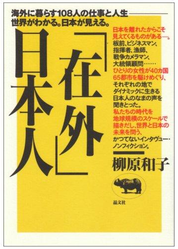 「在外」日本人の詳細を見る