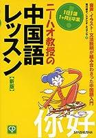 新版 ニーハオ教授の中国語レッスン CD付