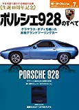 ポルシェ928のすべて (モーターファン別冊 世界の傑作スーパーカーシリーズ)