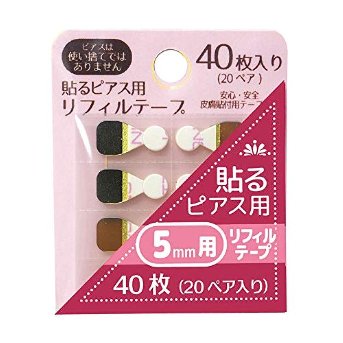 支配的日光空のBN 貼るピアス用 リフィルテープ 5mm用 SPP-R (40枚入 (20ペア))
