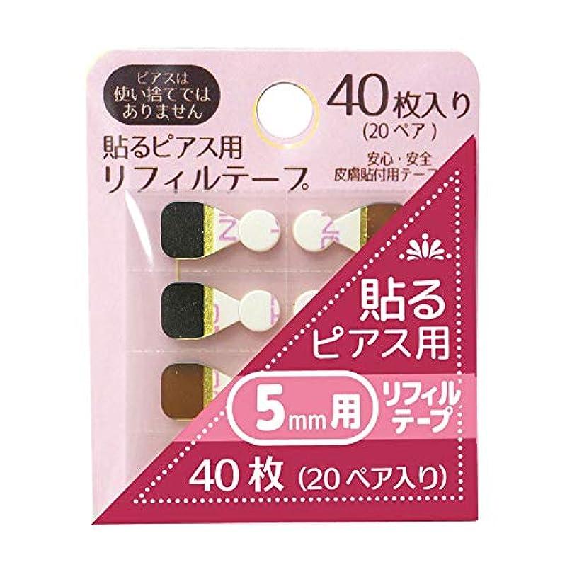 全滅させる大理石アパートBN 貼るピアス用 リフィルテープ 5mm用 SPP-R (40枚入 (20ペア))