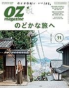 OZmagazine 2019年 11月号No.571のどかな旅へ(オズマガジン)