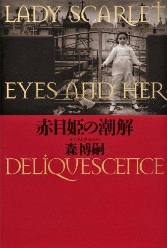 赤目姫の潮解 LADY SCARLET EYES AND HER DELIQUESCENCE 百年シリーズの詳細を見る