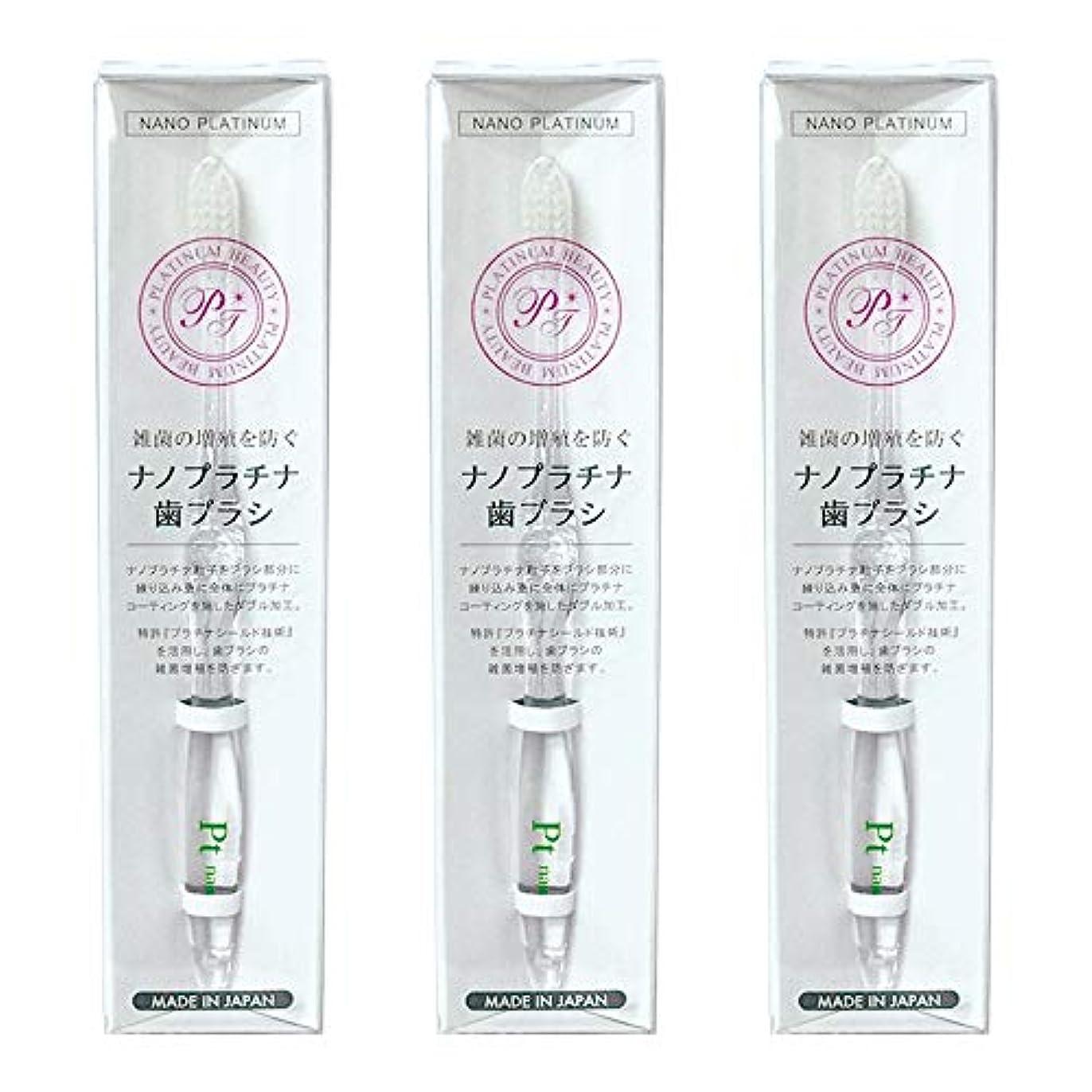 ミリメーター暗殺するカストディアン歯ブラシ プラチナナノ粒子配合 日本製 3本セット(グリーン3本)