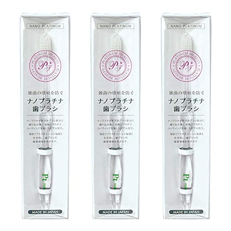 代替補うゆり太陽薬品 歯ブラシ ふつう 4列 大人 プラチナナノ粒子配合 日本製 3本セット(グリーン3本)