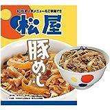 【松屋】 豚めしの具(20個入)牛丼 【冷凍】