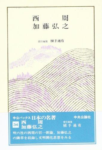日本の名著 (34) 西周・加藤弘之 (中公バックス)