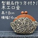 【INAZUMA】 木工口金 木製 がま口 型紙付き 横幅約14cm WK-1401#24茶