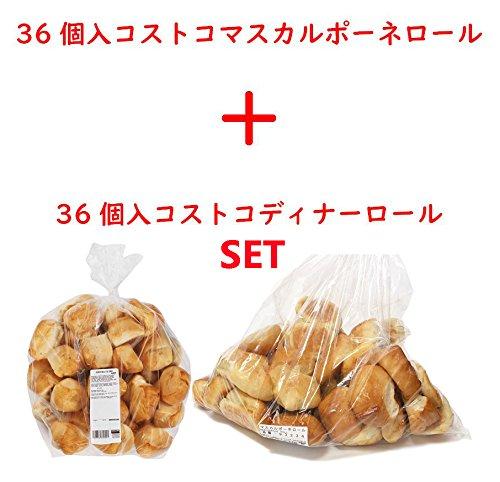 コストコパンバラエティー Costco Bread Variety (36個入コストコマスカルポーネロール & 36個入コストコディナーロール)