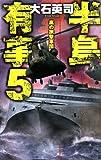 半島有事5 嵐の挟撃軍団 (C★NOVELS)