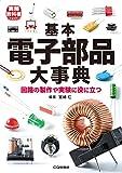 基本電子部品大事典 (トラ技ジュニア教科書)