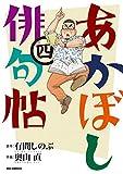 あかぼし俳句帖(4) (ビッグコミックス)