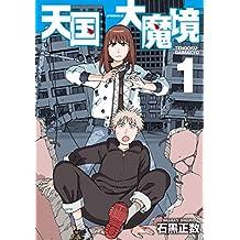 天国大魔境(1) (アフタヌーンコミックス)