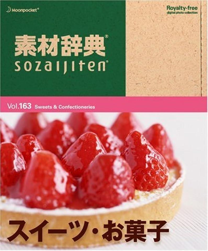 鋸歯状食欲退院素材辞典 Vol.163 スイーツ?お菓子編