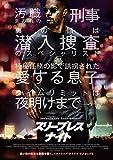 スリープレス・ナイト[Blu-ray/ブルーレイ]