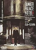 バンカー・パレス・ホテル [DVD]
