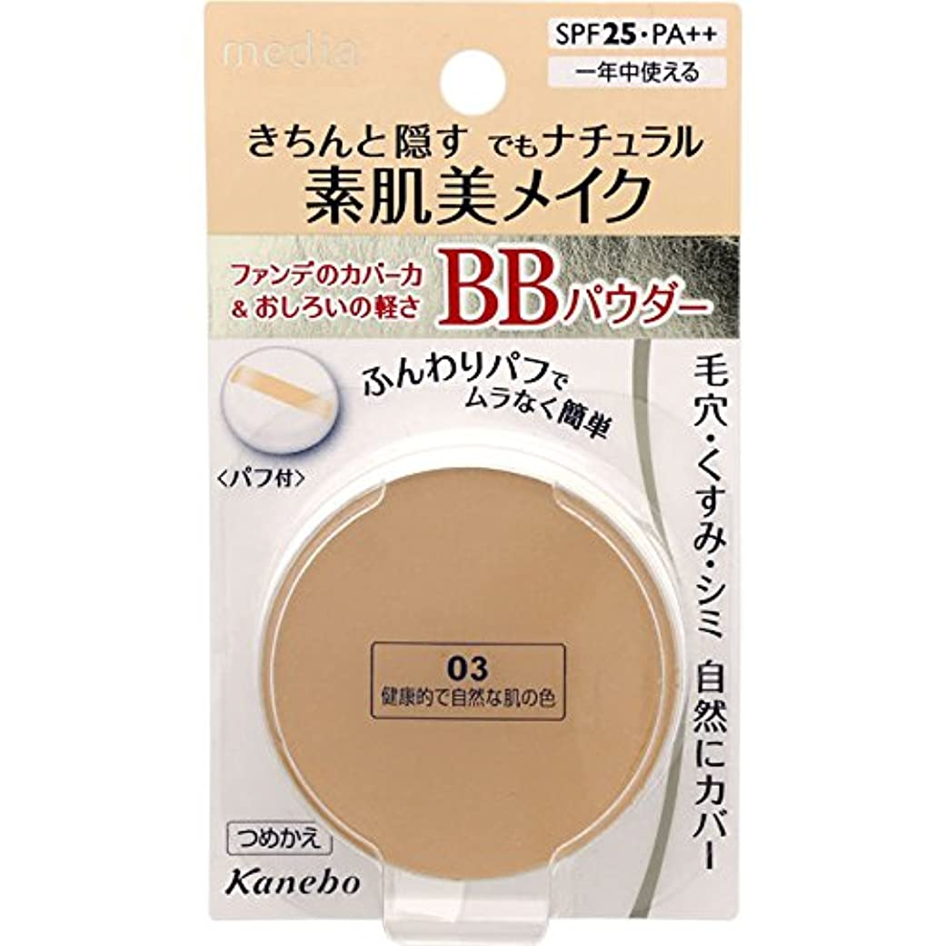 強打宿見分けるメディアBBパウダー03(健康的で自然な肌の色)×5