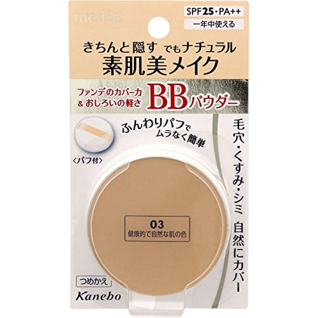 ライラック調停する重要性メディアBBパウダー03(健康的で自然な肌の色)×5