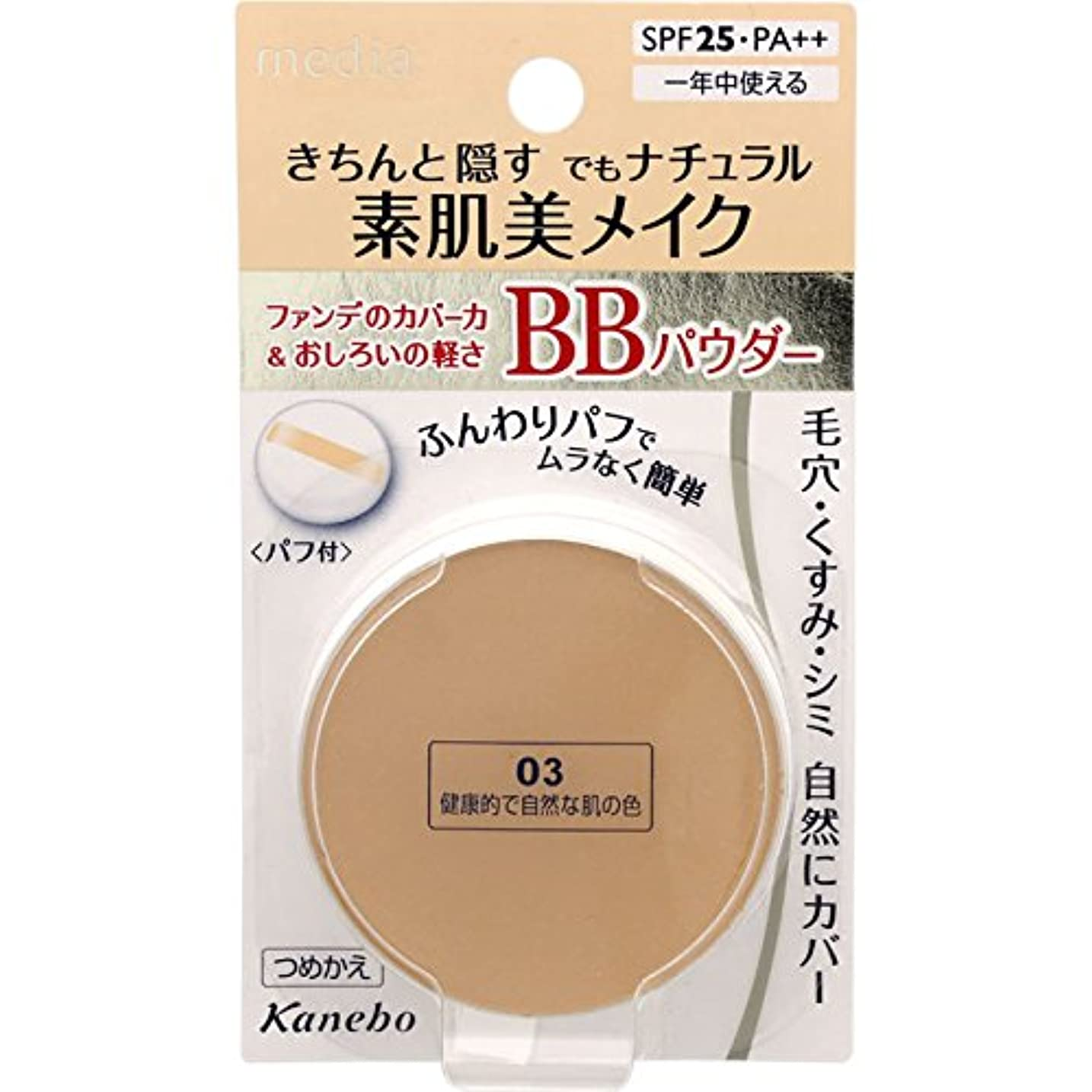 に負けるテキストスピーカーメディアBBパウダー03(健康的で自然な肌の色)×5