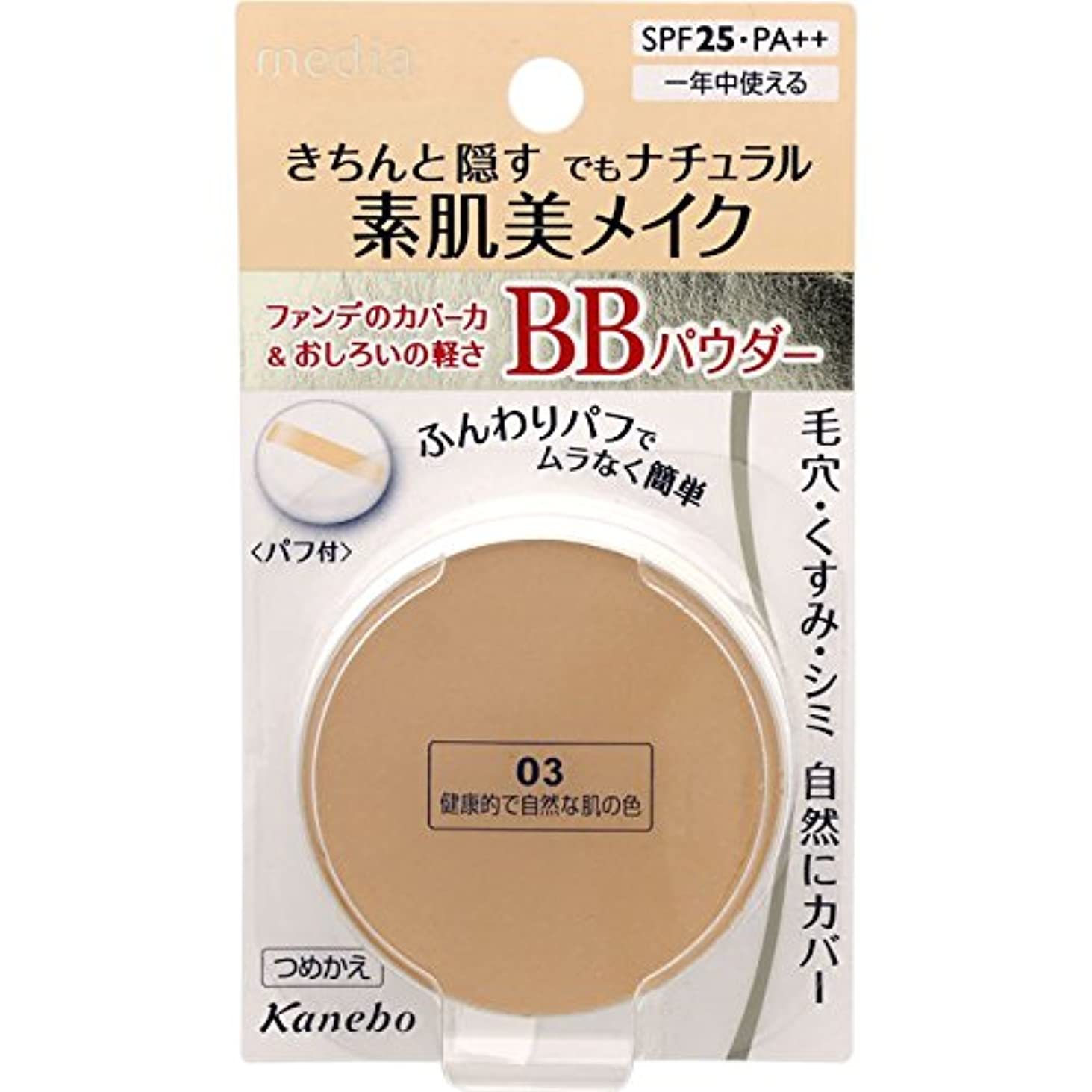 民間クスコもメディアBBパウダー03(健康的で自然な肌の色)×5