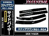 ★ステップワゴン RG1~RG4 スポーツタイプ サイドバイザー 4枚/ドアバイザー スモーク エアロ