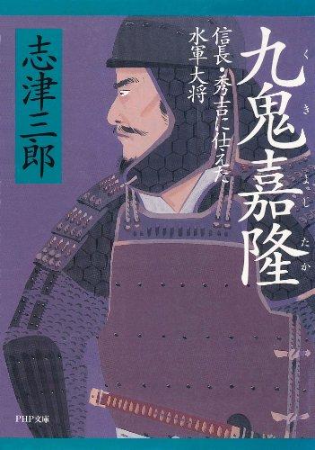 九鬼嘉隆 信長・秀吉に仕えた水軍大将 (PHP文庫)