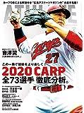 広島アスリートマガジン2020年4月号[2020 CARP 全73選手 徹底分析。]