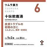 【第2類医薬品】ツムラ漢方十味敗毒湯エキス顆粒 48包 ×2
