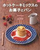 ホットケーキミックスのお菓子とパンRecipe179 (マイライフシリーズ)