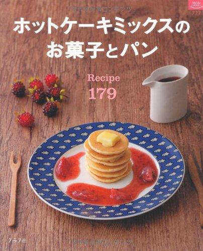 ホットケーキミックスのお菓子とパンRecipe179 (マイライフシリーズ)の詳細を見る