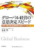 グローバル経営の意思決定スピード