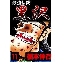 最強伝説 黒沢 11