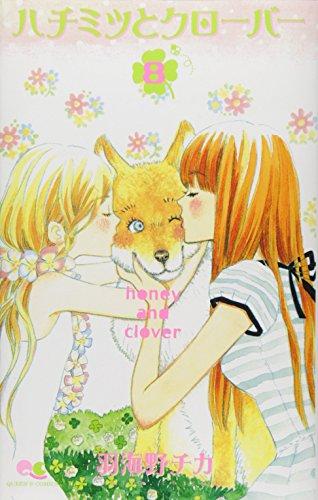 ハチミツとクローバー (8) (クイーンズコミックス―ヤングユー)の詳細を見る