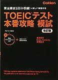 TOEICテスト 本番攻略 模試<改訂版>