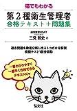 猫でもわかる 第2種衛生管理者 合格テキスト+問題集 (国家・資格シリーズ 418) 画像