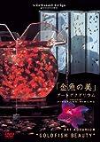 virtual trip presents 金魚の美 アートアクアリウム [DVD]