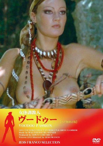 女体調教人ヴードゥー【ヘア無修正版】ジェス・フランコ監督作品 [DVD]