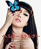 ヘルタースケルター スペシャル・プライス[Blu-ray/ブルーレイ]