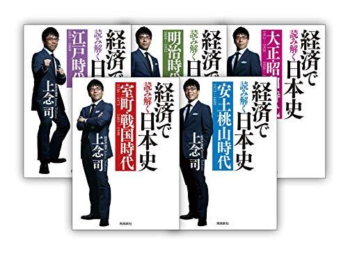 上念司の「経済で読み解く日本史」文庫版5巻を購読中
