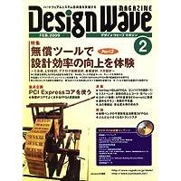 Design Wave MAGAZINE (デザイン ウェーブ マガジン) 2009年 02月号 [雑誌]
