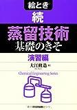 絵とき 続「蒸留技術」基礎のきそ―演習編― (Chemical Engineering Series)