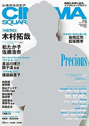 シネマスクエア vol.75 (HINODE MOOK 97)