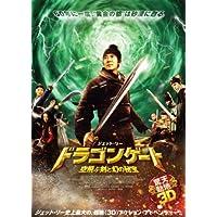 映画チラシ 「ドラゴンゲート 空飛ぶ剣と幻の秘宝」 ジェット・リー