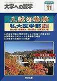 入試の軌跡/私大医学部 2018年 11 月号 [雑誌]: 大学への数学 増刊