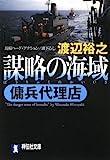 謀略の海域 傭兵代理店 (祥伝社文庫)